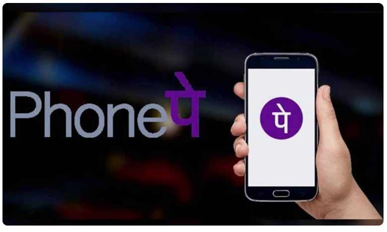 New Features in PhonePe, ఫోన్పేలో అదిరిపోయే ఫీచర్.. ఇకపై అలా చేస్తే..!