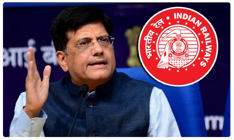 ten times more funds to scr, Piyush Goel on SCR: గతం కంటే పదింతలు ఎక్కువ నిధులు