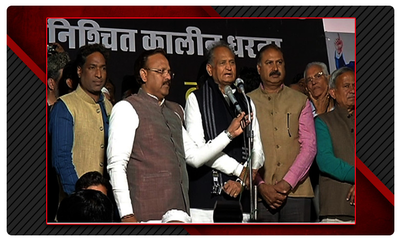 CAA PRotest: Rajastan Cm Ashok Gehlot Protest For CAA, CAA Protest: సీఏఏ 'మంట'… అవసరమైతే నేనూ డిటెన్షన్ సెంటర్కి వెళ్తా.. అశోక్ గెహ్లాట్