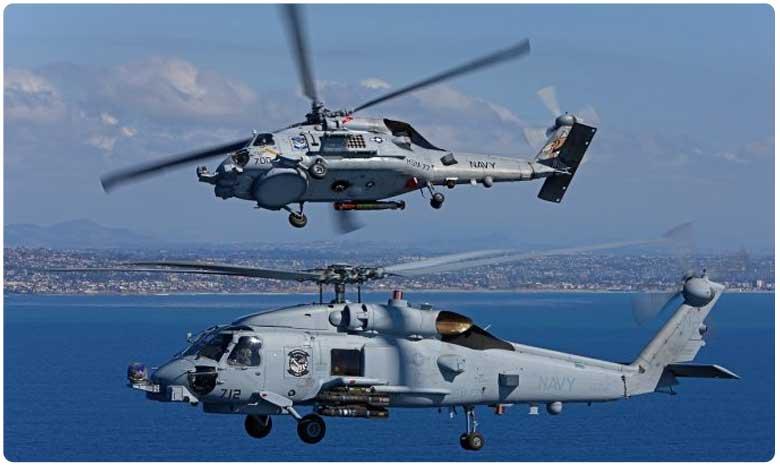 Ahead of Trump's Visit Cabinet Committee on Security Approves Billion Naval Helicopter Deal With US, భారత్ అమ్ములపొదిలో మల్టీ-రోల్ ఎంహెచ్-60 సీహాక్ (రోమియో) హెలికాప్టర్లు..?