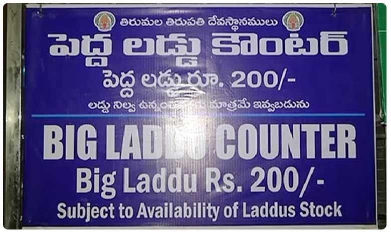 Special Counters For Kalyana Laddu Prasadam In Tirumala, శ్రీవారి కల్యాణ లడ్డూ ప్రియులకు గుడ్న్యూస్..! ఇకపై సామాన్యులకు కూడా..