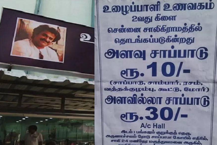 Chennai Hotel Goes Viral, Chennai Hotel Goes Viral: అక్కడ 10 రూపాయలకే ప్లేట్ భోజనం.. రూ.30కి ఫుల్ మీల్స్..