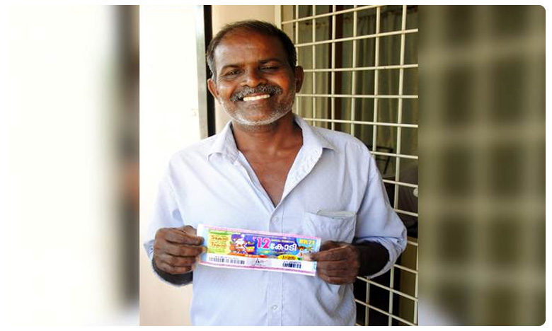 Lottery Kerala lottery result: Kannur labourer wins Rs 12 crore lottery, Lottery : వారెవ్వా.. రైతు కూలీకి తగిలిన రూ.12 కోట్ల లాటరీ..