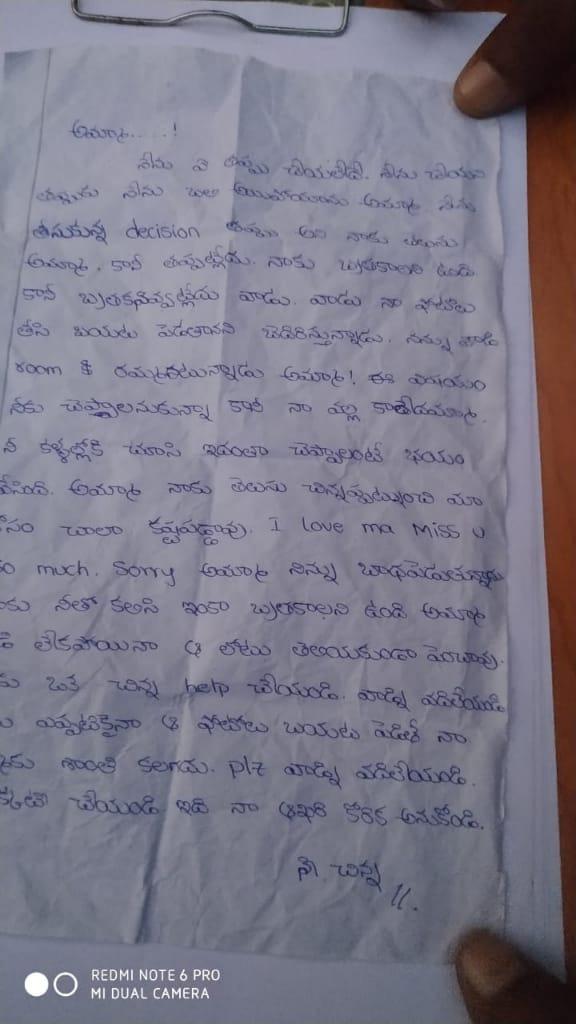 Student suicide in AP, Student Suicide: లైంగిక వేధింపులు.. ఇంటర్ విద్యార్థిని ఆత్మహత్య..!