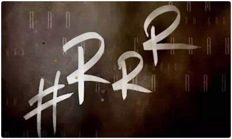 RRR team Ugadi surprice, 'ఆర్ఆర్ఆర్' ఉగాది కానుక.. ఇంట్రస్టింగ్ పోస్టర్..కోపం ఎవరిది.. శాంతం ఎవరిది..!